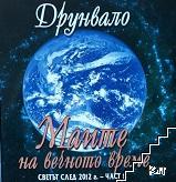 Светът след 2012 г. Част 1: Маите на вечното време