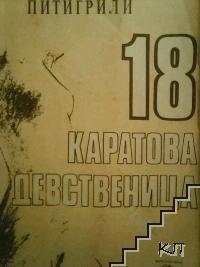 18-каратова девственица