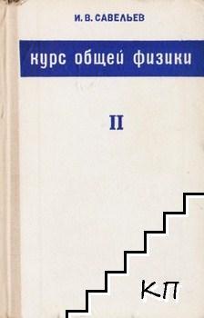 Курс общей физики. Том 2: Электричество