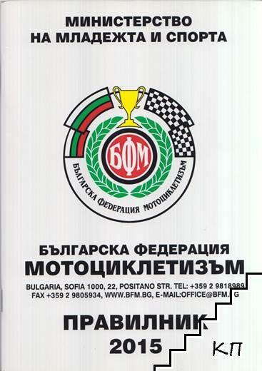 Българска федерация: Мотоциклетизъм