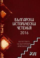 Български исторически четения - 2016