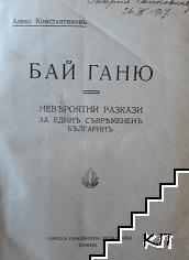 Бай Ганю: Невероятни разкази за единъ съвремененъ българинъ / Айвено: Исторически романъ, приспособенъ за младежьта