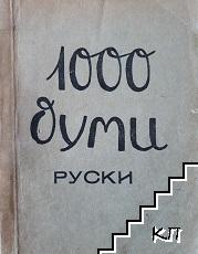 1000 думи руски. Книга 1