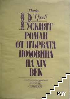 Руският роман от първата половина на XIX век