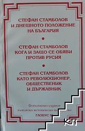 Стефан Стамболов и днешното положение на България. Стефан Стамболов кога и защо се обяви против Русия. Стефан Стамболов като революционер, общественик и държавник