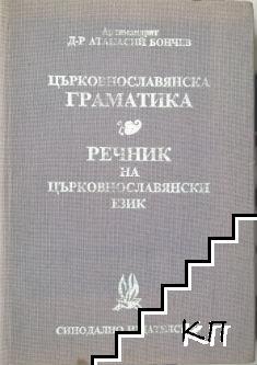 Църковнославянска граматика със сборник от образци за превод. Речник на църковнославянския език