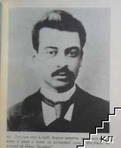 Портретът на Яворов (Допълнителна снимка 1)