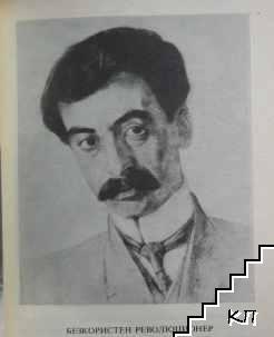 Портретът на Яворов (Допълнителна снимка 2)