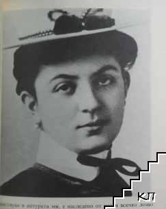 Портретът на Яворов (Допълнителна снимка 3)