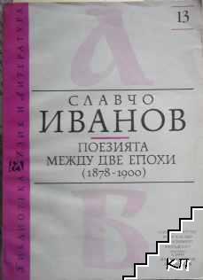 Поезията между две епохи (1878-1990)