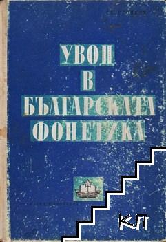 Увод в българската фонетика