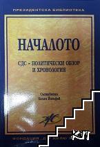 Началото: СДС - политически обзор и хронология
