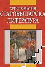 Старобългарска литература. Христоматия