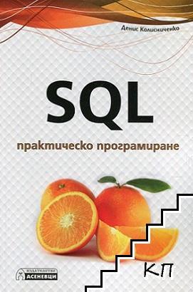SQL практическо програмиране