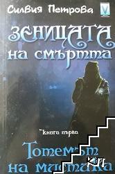 Зеницата на смъртта. Книга 1: Тотемът на мистика