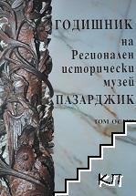 Годишник на Регионален исторически музей - Пазарджик. Том 8