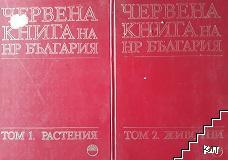 Червена книга на НР България. Том 1-2