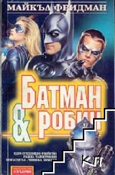 Батман и Робин