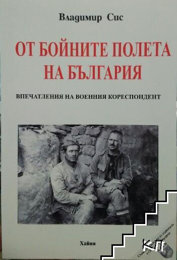 От бойните полета на България