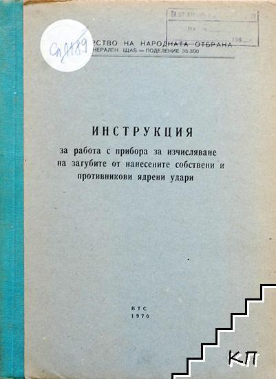 Инструкция за работа с прибора за изчисляване на загубите от нанесените собствени и противникови ядрени удари
