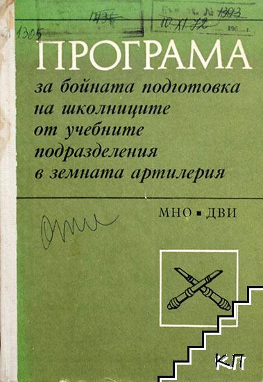 Програма за бойната подготовка на школниците от учебните подразделения в земната артилерия