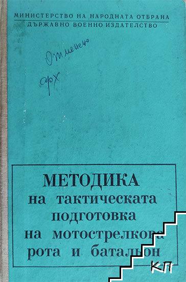 Методика на тактическата подготовка на мотострелкова рота и батальон