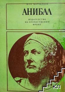 Анибал