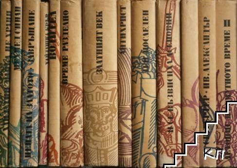 Исторически романи. Комплект от 13 книги