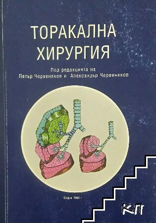 Торакална хирургия