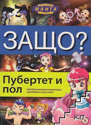 Енциклопедия Манга в комикси: Защо? Пубертет и пол