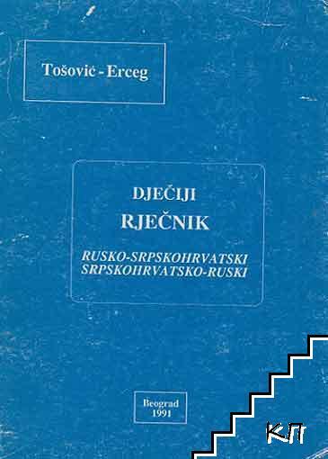 Dječiji rječnik. Rusko-srpskohrvatski, srpskohrvatski-ruski