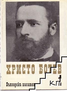 Христо Ботев. Част 1