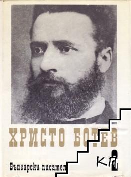Христо Ботев. Част 2