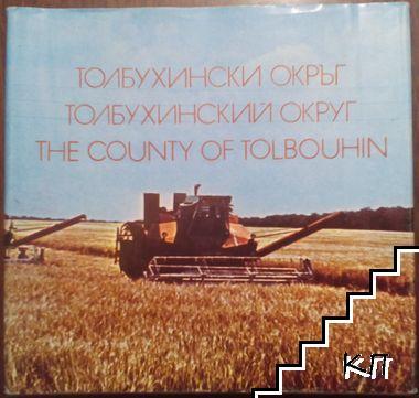 Толбухински окръг