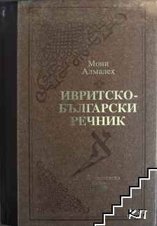Ивритско-български речник