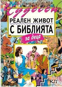Чудесен реален живот с библията за деца
