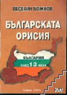 Българската орисия