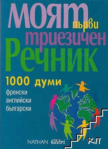 Моят първи триезичен речник: 1000 думи. Френски, английски, български