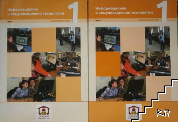 Информационни и комуникационни технологии. Направление 1. Част 1-2