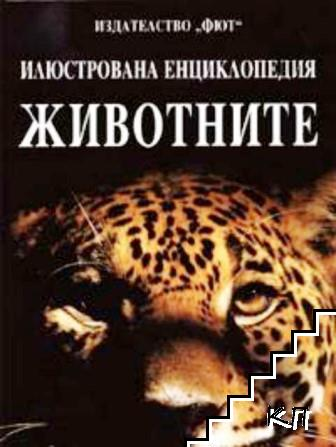 Илюстрована енциклопедия: Животните