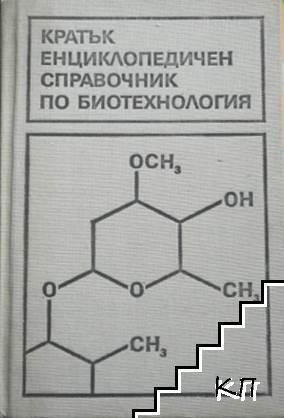 Кратък енциклопедичен справочник по биотехнология