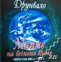 Маите на вечното време: Светът след 2012 г. Част 1