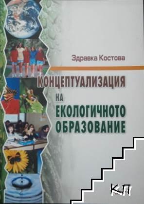 Концептуализация на екологичното образование