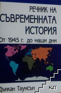Речник на съвременната история от 1945 г. до наши дни