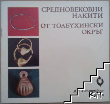 Средновековни накити от Толбухински окръг