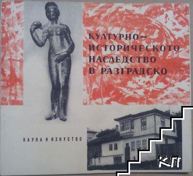Културно-историческо наследство в Разградско