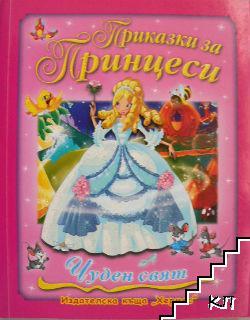 Чуден свят: Приказки за принцеси