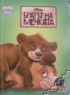 Братът на мечката