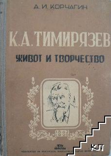 К. А. Тимирязев: Живот и творчество