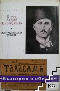 Георги Данчов-Зографина